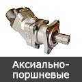 Аксиальные гидронасосы (ремонт)