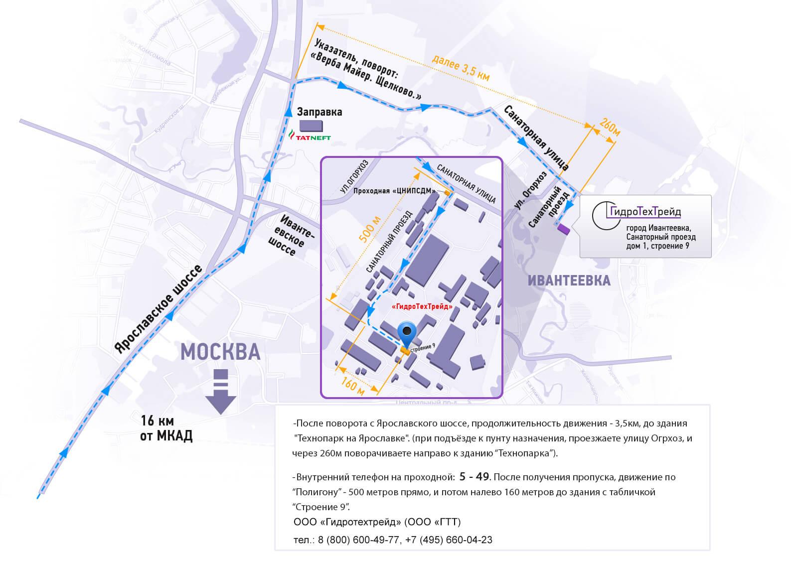 Гидротехтрейд – производство МО, г. Ивантеевка