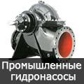 Ремонт промышленных гидронасосов