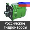 ремонт российских гидронасосов