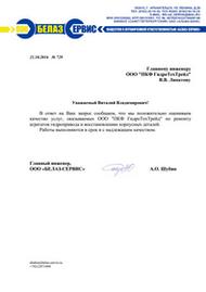 Отзыв ООО Белаз-Сервис