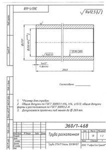 Чертеж трубы раскатанной Ø250х273